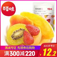 【百草味-混合装水果干175g】芒果草莓干果脯组合 网红小零食果味拍档沁心款