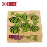 【两件五折】 儿童节礼物幼儿益智玩具木质3D立体拼图宝宝木制积木6面9粒拼图(水果乐园)