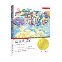 国际大奖小说・升级版--动物大逃亡