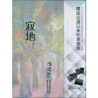 寂地 寂地 绘 黑龙江美术出版社