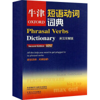 牛津短语动词词典(第2版.英汉双解版) 牛津大学出版社 编