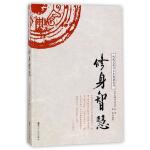传统文化与人生智慧丛书:修身智慧