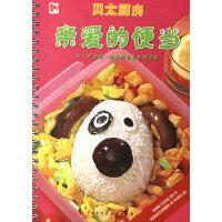 """亲爱的便当--为""""办公族""""精选的营养美味便当(贝太厨房系列)"""