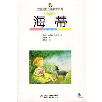海蒂(全译本)——世界畅销儿童文学名著