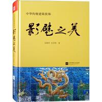 影壁之美 中华传统建筑装饰 中式传统四合院民居建筑细部 萧墙 中式古建筑设计书籍