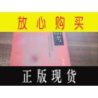 【二手旧书9成新】【正版现货】《秘戏图考》★★广东人民出版社 1997年1版1印 平装1册全