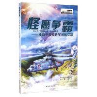 【XSM】世界经典战机丛书 怪鹰争霸:冷战中的经典军用航空器 邓涛 解放军出版社9787506570336