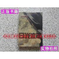 【二手9成新】日光流年98年阎连科花城出版社