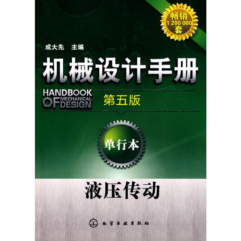机械设计手册(第五版):单行本--液压传动