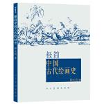 极简中国古代绘画史