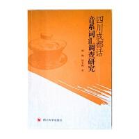 四川成都话音系词汇调查研究9787561465998
