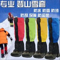 征伐 雪套 专业户外登山徒步雪套脚套护腿冬季防雪防水防沙超轻鞋套