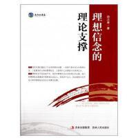 正版 理想信念的理论支撑 孙正聿 吉林人民出版社