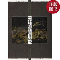 【旧书二手书9成新】二十四桥明月夜――城市文化丛书/韦明铧 著/南京师范大
