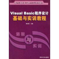 Visual Basic程序设计基础与实训教程