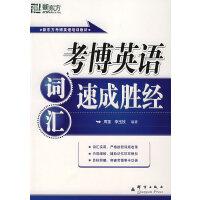 考博英语词汇速成胜经――新东方大愚英语学习丛书