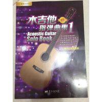 正版销售 木吉他指弹曲集 (1) 附DVD 蓝天出版社
