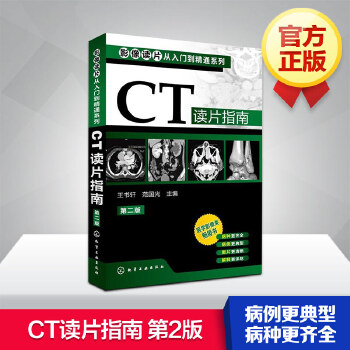 CT读片指南 (第2版) 化学工业出版社 【文轩正版图书】
