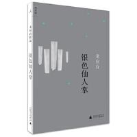 【正版新书直发】银色仙人掌龙应台广西师范大学出版社9787549576760