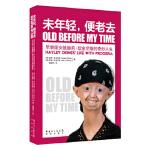【正版新书直发】未年轻便老去Hayley Okines, Kerry Okines花城出版社9787536067431