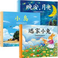晚安月亮+逃家小兔+小岛( 玛格丽特经典绘本全3册)
