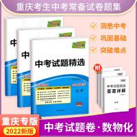 2020中考数物化 重庆专版 天利38套重庆市中考试题 初中数学物理化学3本套装 中考试卷真题模拟卷重庆名校真题试题练