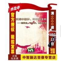 2018年安全月 实现中国梦筑牢安全网 保安全促发展防微杜渐2DVD视频光盘碟片