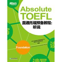 [包邮]直通托福预备教程:听说 Absolute TOEFL Foundation托福听力口语专项备考 俞敏洪推荐【新
