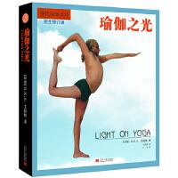 """瑜伽之光/完全修订版(现代瑜伽创始人,风靡全球的瑜伽经典之书,被西方人誉为""""通往东方古老健康艺术的捷径"""",瑜伽教练和练"""