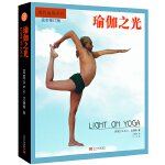 """瑜伽之光/完全修订版(现代瑜伽创始人,风靡全球的瑜伽经典之书,被西方人誉为""""通往东方古老健康艺术的捷径"""",瑜伽教练和练习者的必读作品)"""
