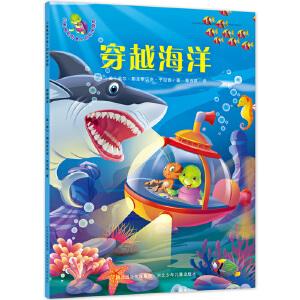 小紫龟与外星朋友的科学探险.穿越海洋(包含《穿越海洋》《遨游世界》两个故事。小紫龟与外星朋友一起探索海洋,他们见到了美丽的大堡礁,可是,危险的鲸鱼正在靠近!)