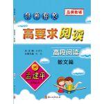 孟建平系列丛书:小学语文高要求阅读・高段阅读――散文篇