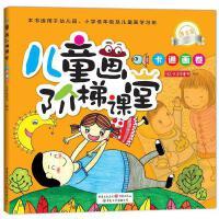 儿童画阶梯课堂(黄金版)卡通画卷 大耳朵图书工作室 编绘