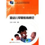 正版书籍 9787304065300婴幼儿早期教育概论 王立科,孙忠福著 国家开放大学出版社