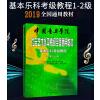 中国音乐学院社会艺术水平考级全国通用教材基本乐科考级教程1-2中国音乐学院乐理考级1-2级乐理书音乐素养教材一二级