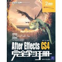 After Effects CS4完全学习手册(配光盘)(完全学习手册)