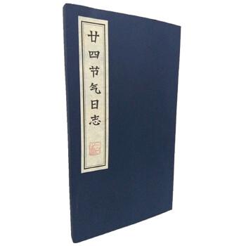 天道酬勤-廿四节气日志(广陵书社出版)