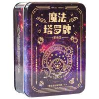 品趣魔法塔罗牌精装铁盒版豪华版珍藏版占卜游戏桌游卡牌