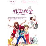 杨红樱非常校园系列 最新版:非常女生