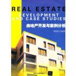 房地产开发与案例分析