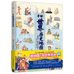 地图:精装手绘全彩地图书/手绘世界历史地图 儿童百科 绘本 人文版