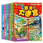 植物大战僵尸大迷宫(全6册)