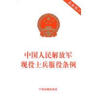 中国人民解放军现役士兵服役条例(修订版)