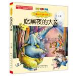 国内大奖书系-吃黑夜的大象(注音 全彩 美绘)