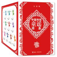 中国传统童谣书系(全10册)
