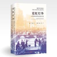 """包邮 霓虹灯外 20世纪初日常生活中的上海 海外中国城市史经典名作 近代上海市井生活的""""清明上河图"""" 全方位展现上海中"""