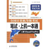 全国计算机等级考试笔试・上机一本通.二级Visual FoxPro 全国计算机等级考试命题研究中心 未来教育教学与研究