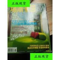 【二手旧书9成新】瑞丽家居设计 2006 /不详 瑞丽杂志社