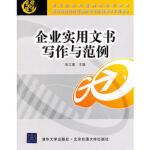 企业实用文书写作与范例(现代经济与管理类规划教材) 9787512105454 张立章 北京交通大学出版社
