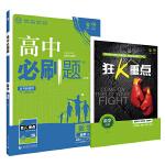 理想树67高考2020新版高中必刷题 数学选修2-2、2-3合订人教版 高中同步练习用书